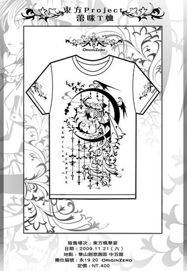 蕾咪T-Shirt