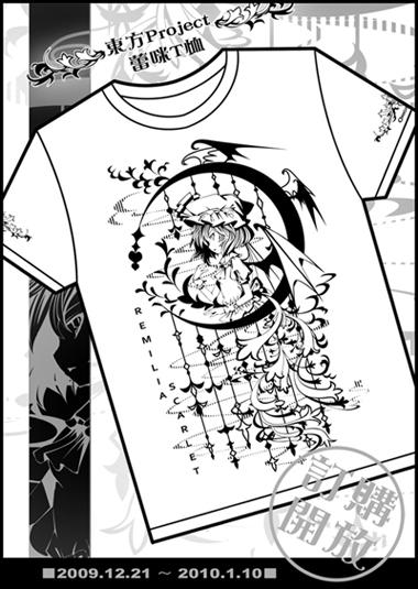 蕾咪T-Shirt通販版