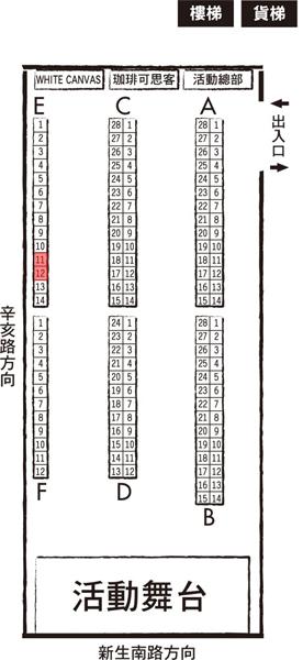 幻華宴攤位表