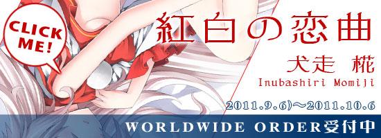 Worldwide Order